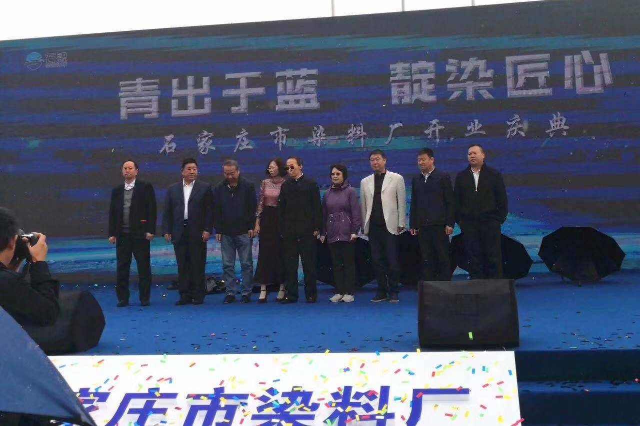 """石家庄市染料厂新厂开业,""""靛蓝""""生产进入新时代"""