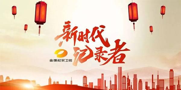 非凡匠人栏目在湖南广播电视台—金鹰纪实卫视顺利开播