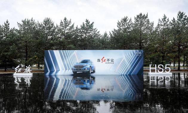 """一汽紅旗HS5有""""顔值""""更有""""實力""""扛起國産SUV大旗"""