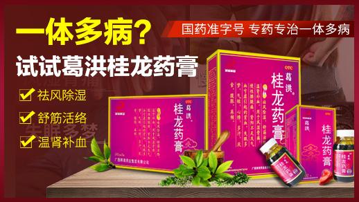 广西邦琪药业:治疗头晕还需选择葛洪桂龙药膏